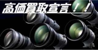 レンズの買取価格のイメージ